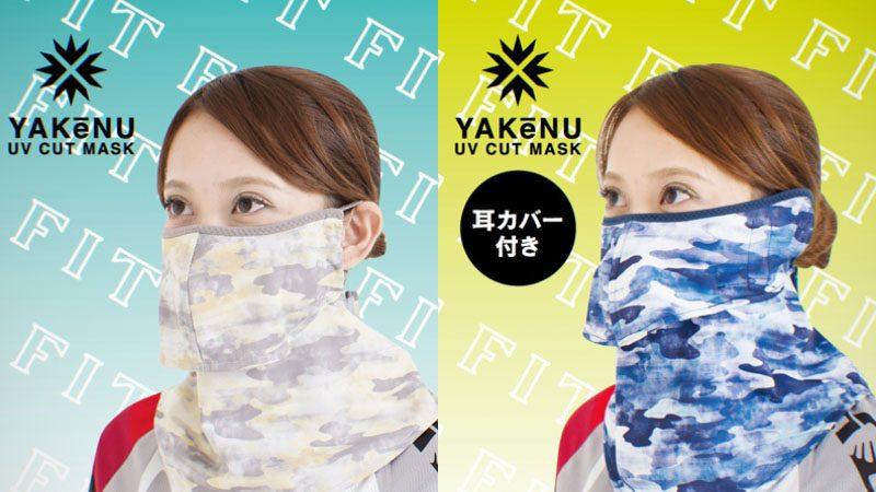 ネックゲイター・フェイスマスク『ヤケーヌ/YAKENU』感想イメージ07