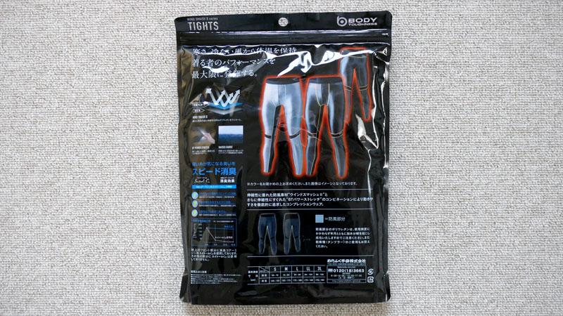 おたふく手袋のあったかインナー『JW-193』防風タイツの感想イメージ05
